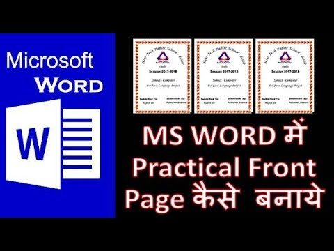 How To make Front Cover Page For School Project In Ms Word Tutorial