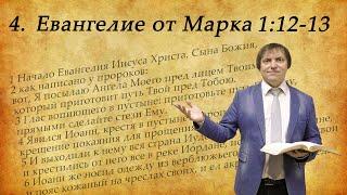 4. Евангелие от Марка  1:12-13