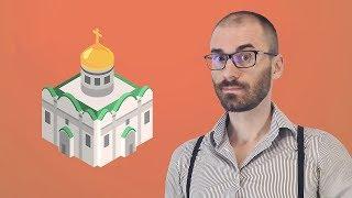 Нужны ли Богу услуги церкви?