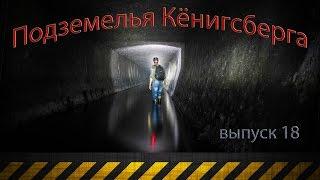 Подземелья Кёнигсберга (выпуск 18 )