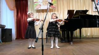 Дуэт скрипачей Эмилия и Станислава