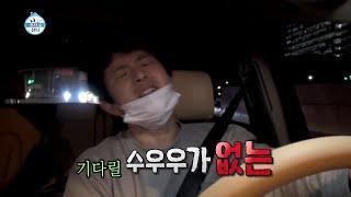 [나혼자산다 선공개] 기안84는 마을 버스 야간 운행중…