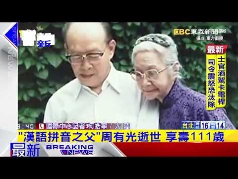 最新》「漢語拼音之父」周有光逝世 享壽111歲