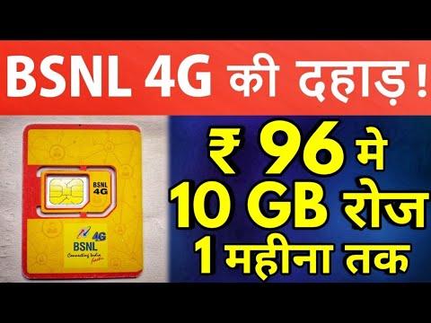 BSNL 4G पड़ा सब पर भारी - Cheapest Ever 4G Plan by BSNL on 27 Aug 2019