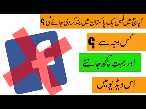 Really ?  Facebook Will Soon To Be Banned In Pakistan
