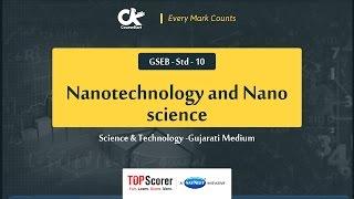 nanotechnology and nano science   chapter 2   science gseb std 10 gujarati