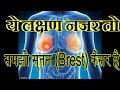 These symptoms can come to Treat Breast Cancer | breast cancer symptoms | breast cancer treatment