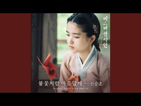 Youtube: Like a Beautiful Flame / Shin Seung Hoon