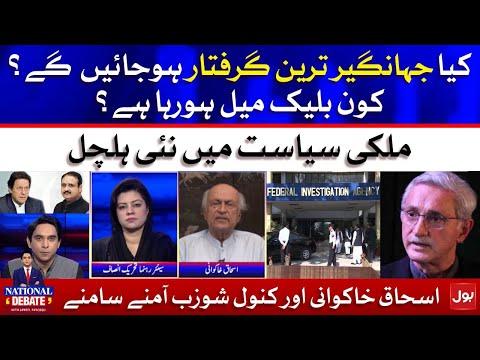 Will Jahangir Tareen be Arrested?