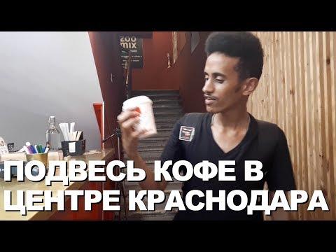 Подвешенный кофе в Краснодаре. Кафе КАВА кофе.