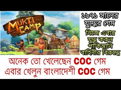 Now play bangladeshi coc game which based on 1971 liberation war | Sahil bd technical