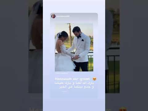 الفيديو الأول من زفاف حازم إيهاب