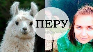 Едем в Перу!// КУСКО// ЛИМА// МАЧУ-ПИКЧУ// Peru 2016(Мои впечатления от поездки в Перу. Поездка в Перу в феврале -марте Мачу Пикчу дожди в марте Что понравилось..., 2016-11-27T17:53:01.000Z)