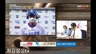 2021년 6월 10일 삼성라이온즈 구자욱 선수의 인터…