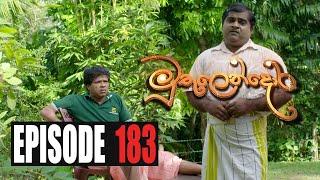 Muthulendora | Episode 183 12th January 2021 Thumbnail
