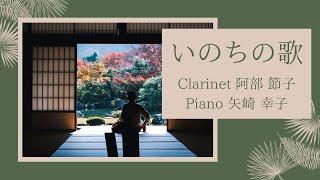 いのちの歌 Clarinet