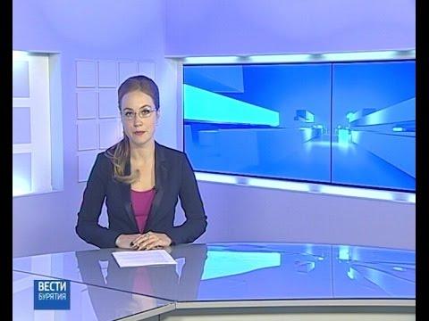 Вести Бурятия. 12-00 Эфир от 28.10.2016