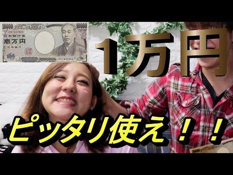 誕生日直前の彼女にいきなり1万円渡してみた結果w