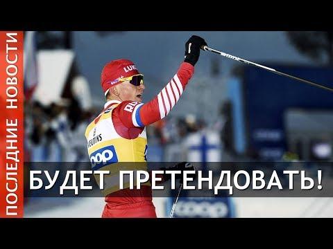 Нортуг об Александре  Большунове и короле лыж