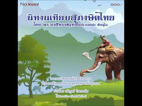 84 นิทานเทียบสุภาษิตไทย อ่านโดย เพ็ญศรี อินทรทัต