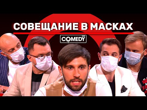 Камеди Клаб «Совещание в масках» Смирнов Иванов Бебуришвили Синяков Гореликов Половинкин
