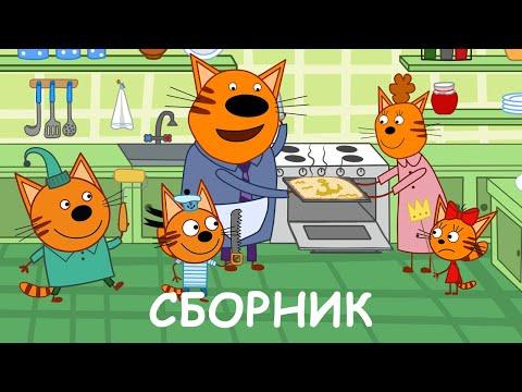 Три Кота | Сборник семейных серий | Мультфильмы для детей смотрим всей семьей! - Видео онлайн