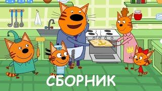Три Кота | Сборник семейных серий | Мультфильмы для детей смотрим всей семьей!