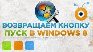 Как Добавить Кнопку Пуск в Windows 8