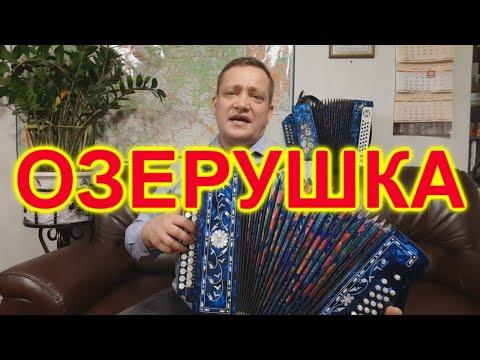 ОЗЕРУШКА!