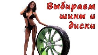 Где быстро, легко и дёшево купить шины и диски