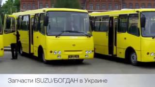 видео Запчасти Isuzu | Исузу