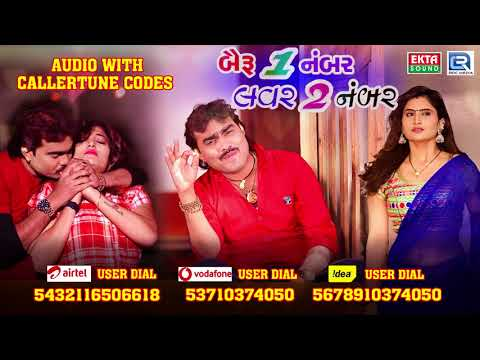 Jignesh Kaviraj New Song - Bairu 1 Number Lover 2 Number | FULL Audio | New Gujarati Song 2018