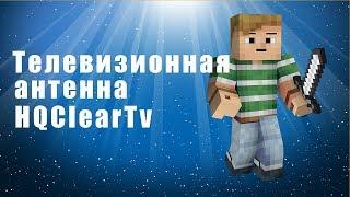 Антена HQClearTv відгуки, огляд. Телевізійна антена HQClearTv купити.