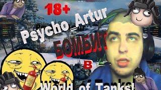 Psyho_Artur БОМБИТ в World of Tanks. Что с#k@ происходит??? [18+]