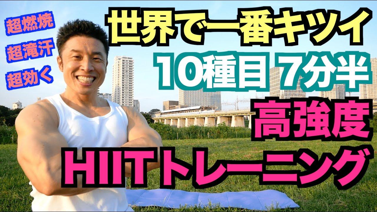 【HIIT】高強度で全身を7分半で追い込む。しっかりとウォーミングアップを行って下さい。※HIIT(ヒット)=ハイインテンシティインターバルトレーニング)