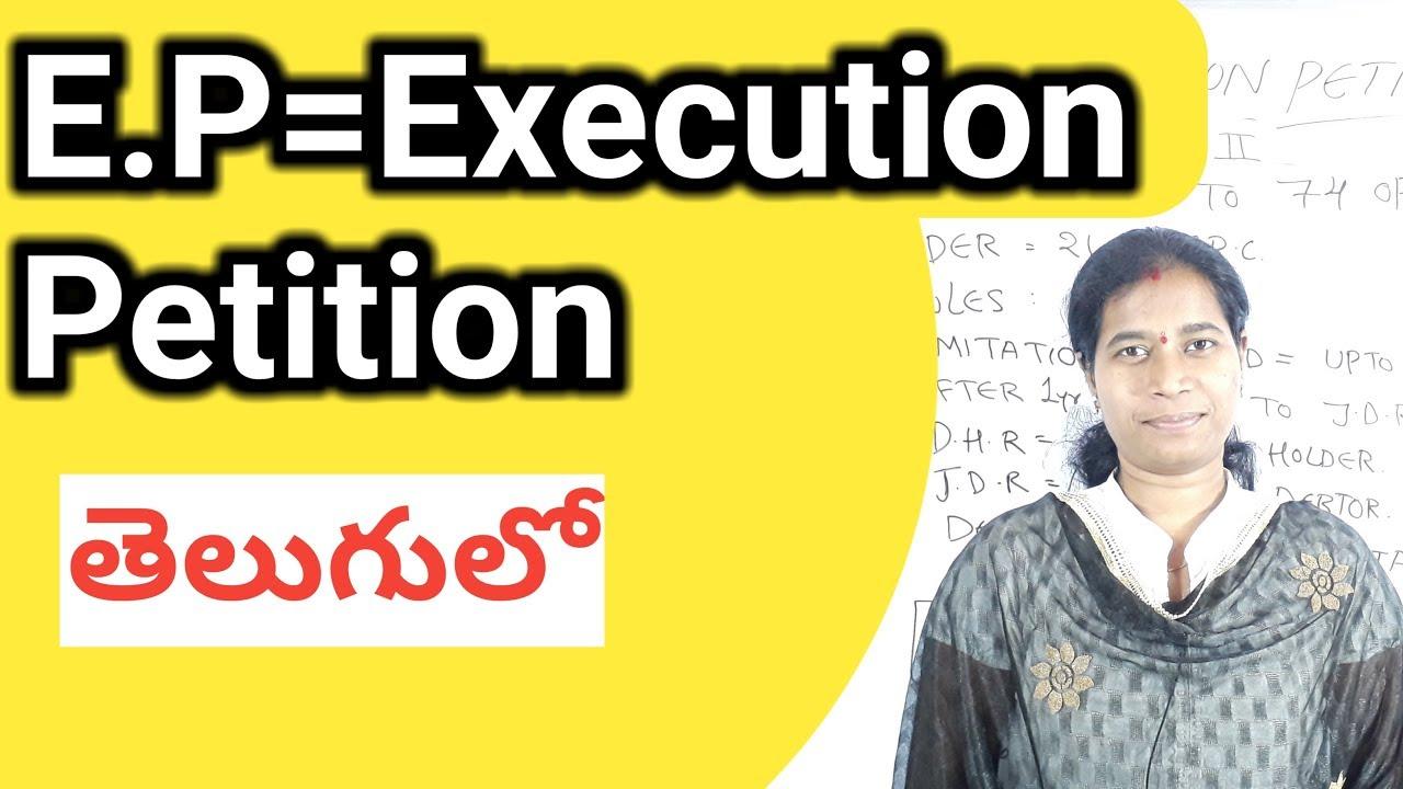 E P = Execution Petition of c p c| order 21 of c p c in Telugu by Advocate  Sowjanya Hyderabad