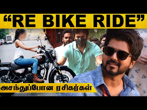 Bike-கில் 'Master'பட நடிகை - அசந்துப்போன ரசிகர்கள்..! | Tamil Cinema | Kalakkalcinema | Vijay | News
