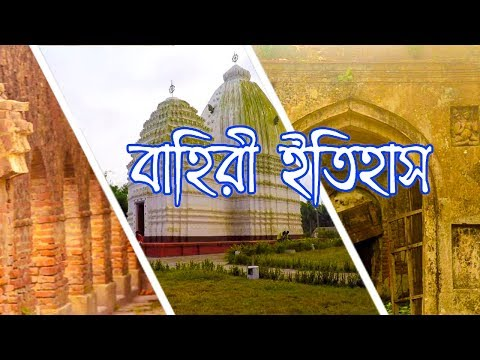 Hidden History Of Bahiri | Contai | Xplorider | Motovlog | Explore | বাহিরী পূর্ব মেদিনীপুর ।