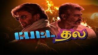 பேட்ட தல : ரஜினி - அஜித், யாருக்கு மார்கெட் ? யாருக்கு ஓபனிங் ?   Petta vs Viswasam