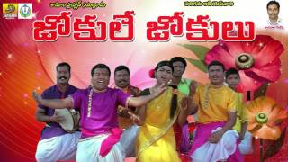 Jokule Jokulu || Oggu Katha Comedy || Telangana Comedy Jokes || Comedy Skits in Telugu