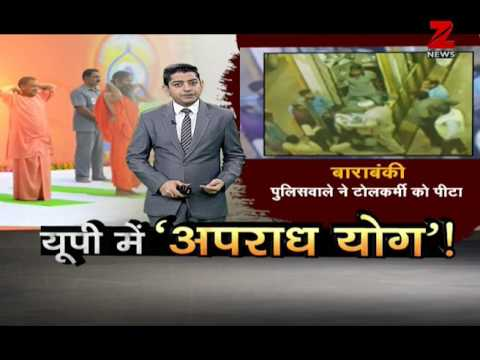 Is Uttar Pradesh conducting 'crime yoga'?   क्या उत्तर प्रदेश में 'अपराध योग' चल रहा है?