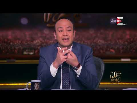 كل يوم ـ شاهد ماذا قال عمرو أديب على مبارك بشأن الاصلاح الاقتصادي  - نشر قبل 15 ساعة