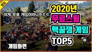 2020년 무료스팀 핵꿀잼게임 TOP5