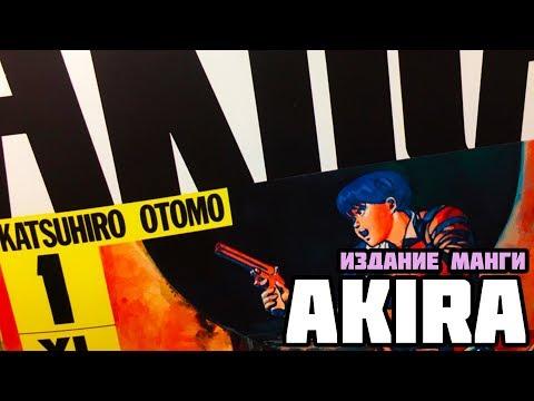 Издание манги «Акира» | XL-Media