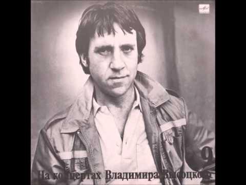Владимира Высоцкий  БЕГ ИНОХОДЦА девятая 9 пластинка Запись 1972 г