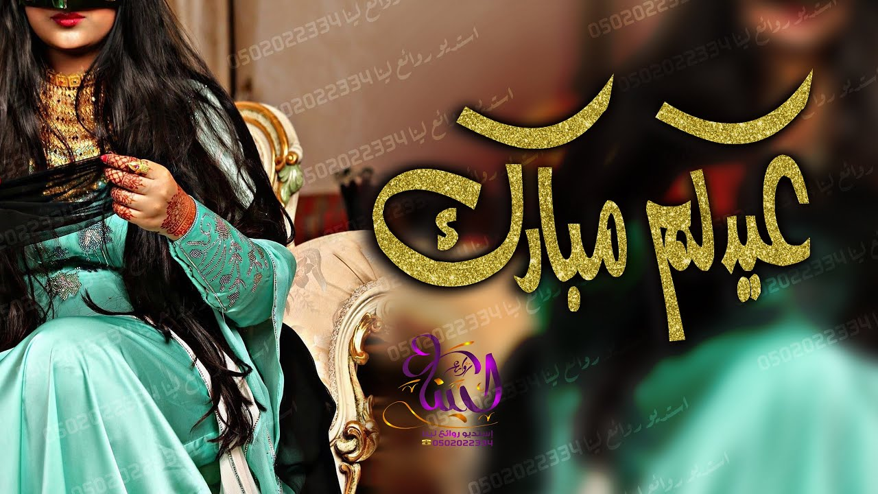 عيدكم مبارك اغاني وشيلات العيد 2020 Youtube