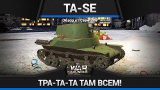 War Thunder - ИМБА ЯПОНИИ Ta-Se!