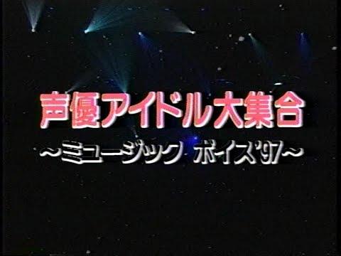 声優アイドル大集合 ミュージックボイス'97