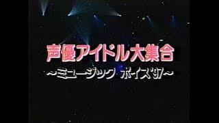 声優アイドル大集合 ミュージックボイス'97 ゆかな 検索動画 43