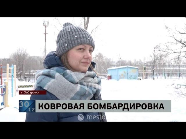 Очередная эвакуация детсадов в Хабаровске. MestoproTV